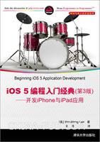 iOS 5编程入门经典(第3版)――开发iPhone与iPad应用