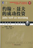 (www.wusong999.com)约翰.聂夫的成功投资