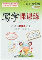 人教版四年级(上册)-写字课课练-司马彦字帖-全新防伪版