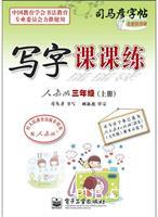 人教版三年级(上册)-写字课课练-司马彦字帖-全新防伪版