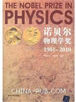 诺贝尔物理学奖 1901-2010