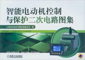 智能电动机控制与保护二次电路图集