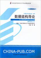 数据结构导论(2012版)