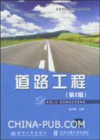 道路工程-(第2版)