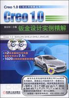 Creo 1.0钣金设计实例精解