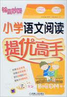 锦囊妙解.小学语文阅读提优高手.三年级(小学第2版全新呈现)