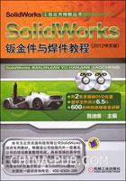 SolidWorks钣金件与焊件教程-(2012中文版)