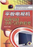 平板电视机电源电路分析与检修精要
