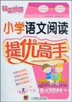 锦囊妙解.小学语文阅读提优高手.五年级