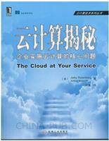 (特价书)云计算揭秘-企业实施云计算的核心问题