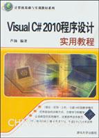 Visual C#2010程序设计实用教程