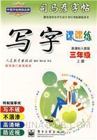 人教版 三年级 上册-司马彦字帖写字课课练