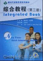 综合教程(第三册)