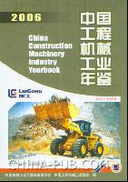 2006中国工程机械工业年鉴(硬皮精装)