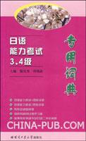 日语能力考试3、4级专用词典