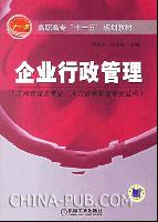 企业行政管理(工商管理类专业、人力资源管理专业适用)