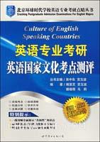 英语专业考研英语国家文化考点测评
