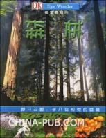 视觉奇观.19:森林