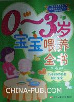 0-3岁宝宝喂养全书-巧手妈妈喂出健壮宝宝