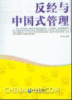 反经与中国式管理