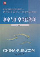 利率与汇率风险管理