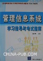 管理信息系统学习指导与考试指南