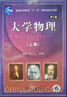 大学物理-(上册)(第2版)