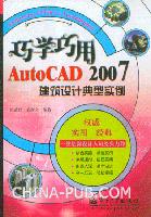 巧学巧用AutoCAD 2007建筑设计典型实例