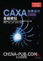 CAXA实体设计2006基础教程[按需印刷]