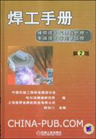 焊工手册;埋弧焊.气体保护焊.电渣焊.等离子弧焊(第2版)