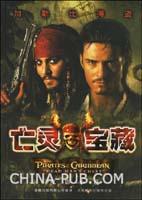 亡灵宝藏-加勒比海盗
