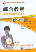 综合教程教学手册(第一册)