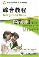 综合教程教学手册(第二册)