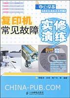 复印机常见故障实修演练[按需印刷]