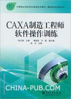 CAXA制造工程师软件操作训练