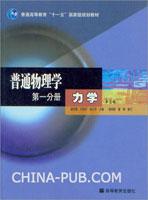 普通物理学.第一分册.力学(第三版)