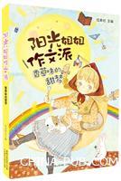 香草味甜梦-阳光姐姐作文派