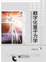数字化量子力学-含光盘1张