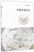 (特价书)中国宇宙学史