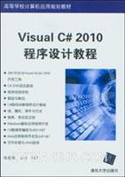 Visual C# 2010程序设计教程