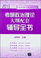 2013考研政治理论大纲配套辅导全书