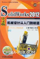 中文版SolidWorks2012机械设计从入门到精通(含1DVD)