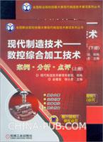 现代制造技术:数控综合加工技术案例.分析.点评(含上.下册)