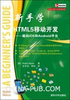 新手学HTML5移动开发:面向ios和Android平台(国内首本html5移动开发图书)