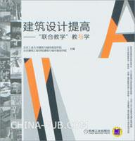 """建筑设计提高――""""联合教学""""教与学"""