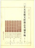 二十五史艺文经籍志考补萃编-第十二卷