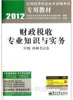 2012-财政税收专业知识与实务-冲刺考试卷-中级-赠添知赢学习卡30元