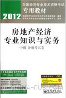 2012-房地产经济专业知识与实务-冲刺考试卷-中级-赠添知赢学习卡30元