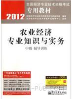 2012-农业经济专业知识与实务-辅导训练-中级-赠添知赢学习卡300元