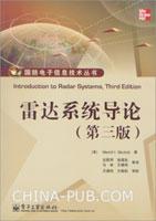 雷达系统导论-第三版